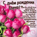 Елена музыкальная открытка др именины