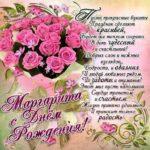 Маргарита музыкальная открытка др именины