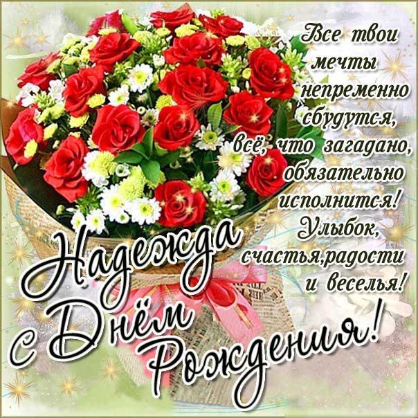 С днем рождения Надежда красивая открытка букет роз