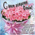 Ольга поздравить открытки день рождения
