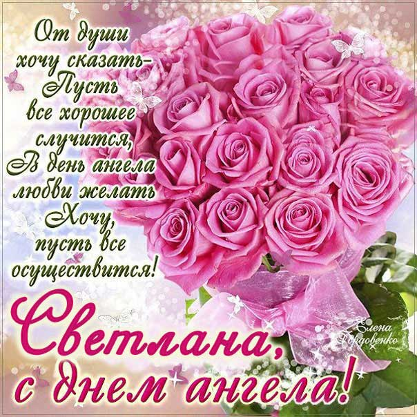 С днем рождения Светочка розовые розы картинка со стихом
