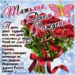 Татьяна музыкальная открытка др именины