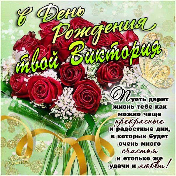 С днем рождения Виктория красные розы