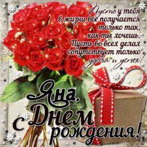 Шикарные красные розы со стихом день рождения Яна