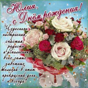 Розы с фразами день рождения Юлия открытка