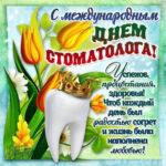 Открытки блёстки с пожеланиями стоматологу