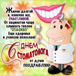Стоматологу с праздником