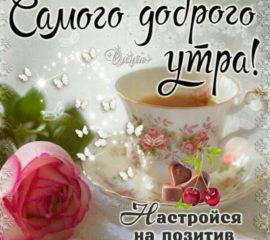 Настройся на позитив доброе утро улыбнись
