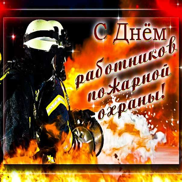 День пожарной охраны мерцающая картинка поздравление