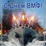 ВМФ открытки мерцающие