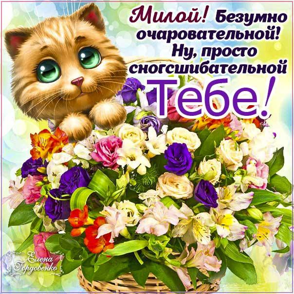 Комплимент пожелание картинка. Девушке, женщине, цветы, со словами, добрая открытка.