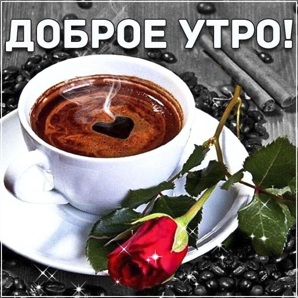 Картинка хорошего утра ярких эмоций. Кофе, розы, доброе утро, надпись, стих, с фразами, открытка, пожелание, мерцающая, с эффектами.