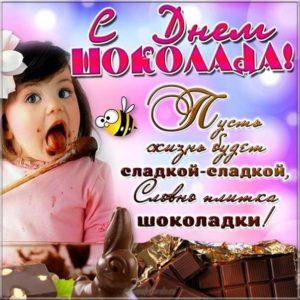 С днем шоколада открытка с надписями