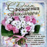 Александра музыкальная открытка др именины