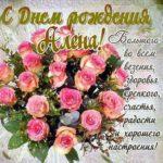 Алена с пожеланиями цветы именины