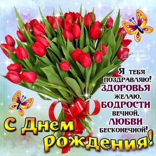 Тюльпаны открытка с днем рождения