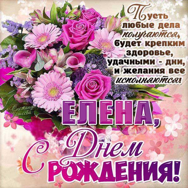 с днем рождения Елена букет цветов