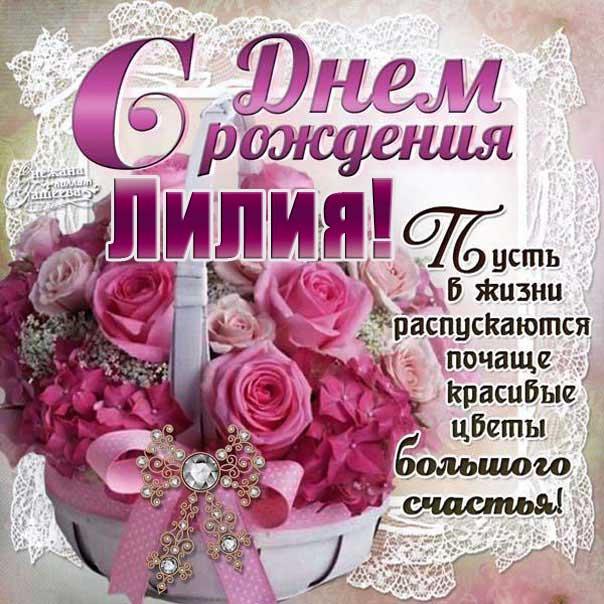 C днем рождения Лиля открытка корзина роз