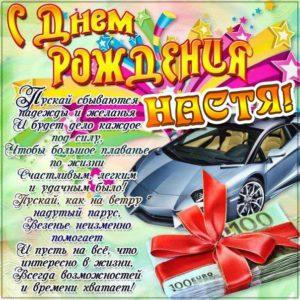 С днем рождения Настя со стихами