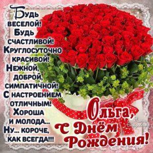 Корзина роз открытка с днем рождения Ольга картинки