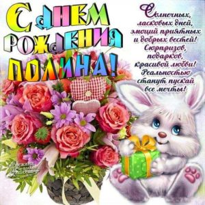 С днем рождения Полина картинка заяц цветы мультяшки