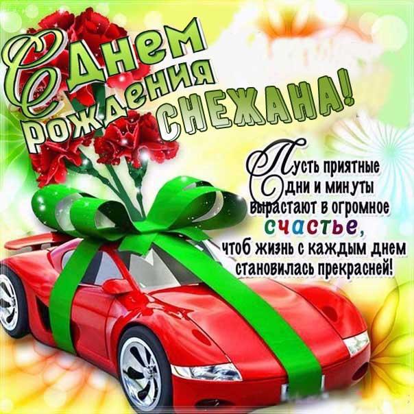 С Днем рождения Снежана картинка поздравление. Машина, бант, надпись, стих, с фразами, цветы, автомобиль, открытка, поздравление, мерцающая.