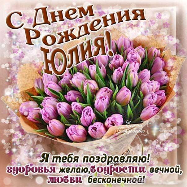 Букет тюльпаны день рождения Юлия картинка со стихом