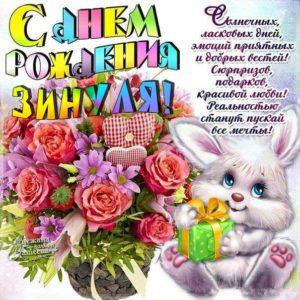 C днем рождения Зинаида открытка мультяшка