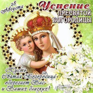 Успение Марии Богородицы