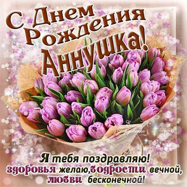 s-dnem-rozhdeniya-anna-krasivie-pozdravleniya-otkritki foto 16