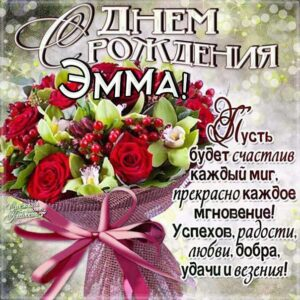 С днем рождения Эмма картинки, Эмме открытка с днем рождения, Эмиле день рождения, Эмушка с днем рождения анимация, Эмушке именины картинки, поздравить Эмму, для Эммы с днем рождения, букет
