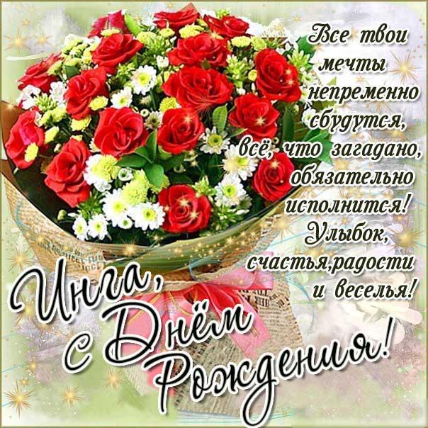 С днем рождения Инга картинки, Инге открытка с днем рождения, Ингуле день рождения, Ингочка с днем рождения анимация, Ингуля именины картинки, поздравить Ингу, для Инги с днем рождения, шикарные розы