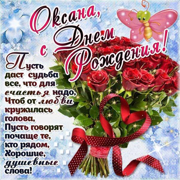 Оксану с днем рождения открытки от артистов популярных, радости счастья