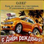 Олег с днем рождения гиф