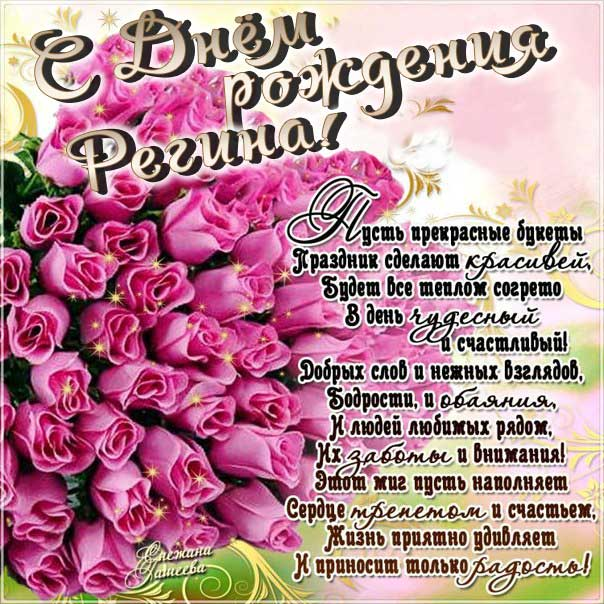 С днем рождения Регина картинки, Регине открытка с днем рождения, Ригине день рождения, Регинка с днем рождения анимация, Ренет именины картинки, поздравить Регину, для Регины с днем рождения, красные розы