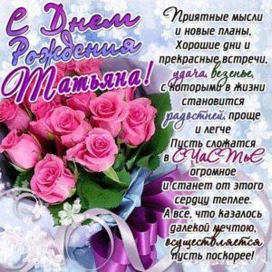 Букет розовых роз картинка со стихом с днем рождения Татьяна