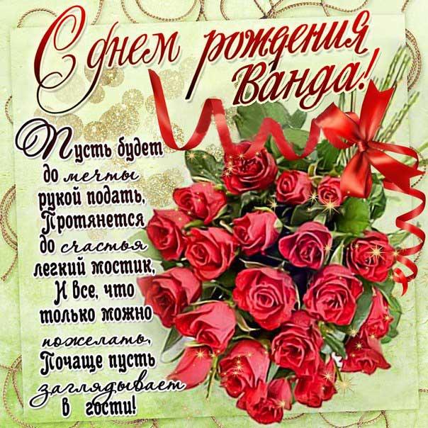 С днем рождения Ванда картинки, Ванде открытка с днем рождения, Вандочке день рождения, Вандочка с днем рождения анимация, Вандусе именины картинки, поздравить Ванду, для Ванды с днем рождения, красные розы