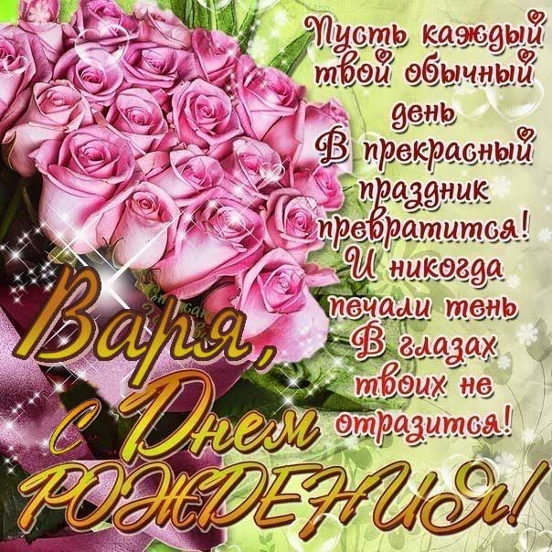 С днем рождения Варвара розовые розы