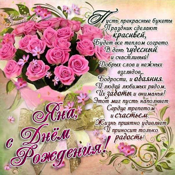 Розовые розы картинка со стихом день рождения Яна