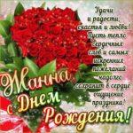 Жанна музыкальная открытка др именины