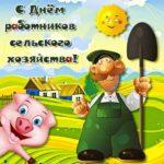Открытки день сельского хозяйства