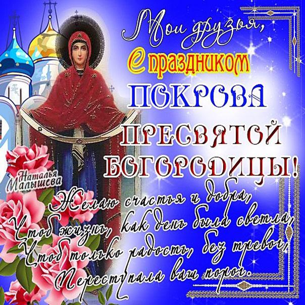 Для открыток, поздравления с покров пресвятой богородицы открытки поздравления