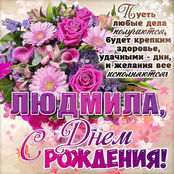 pozdravleniya-s-dnem-rozhdeniya-lyudmile-otkritki foto 19