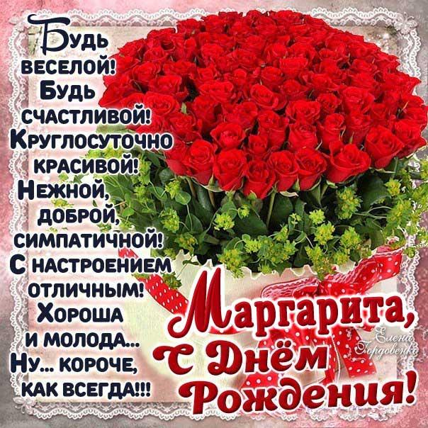 С днем рождения Маргарита открытка корзина с розами