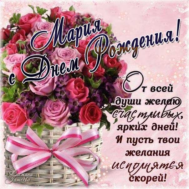 pozdravleniya-s-dnem-rozhdeniya-mariya-otkritka foto 10