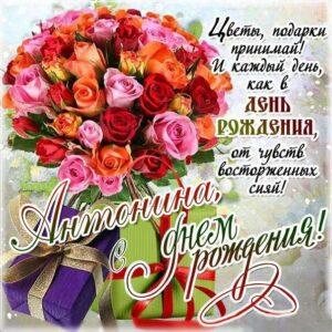 С днем рождения Антонина открытка. Букет роз, стих, надпись, пожелание