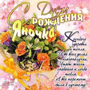 Букет цветов с надписью день рождения Яна картинка