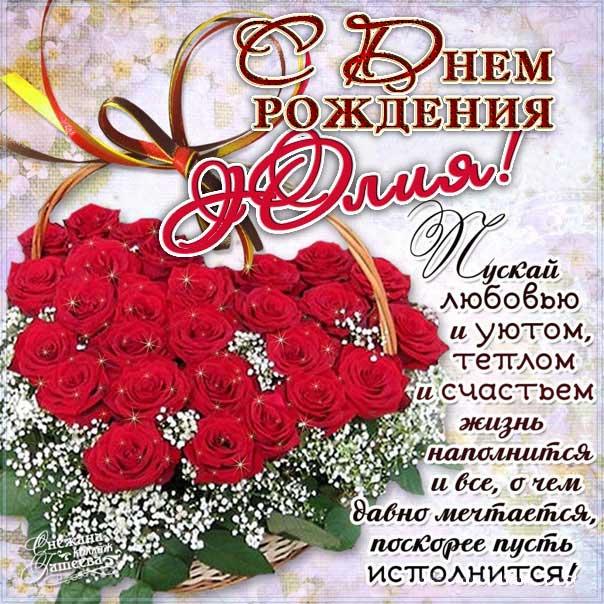 otkritka-pozdravlenie-s-dnem-rozhdeniya-yulya foto 11