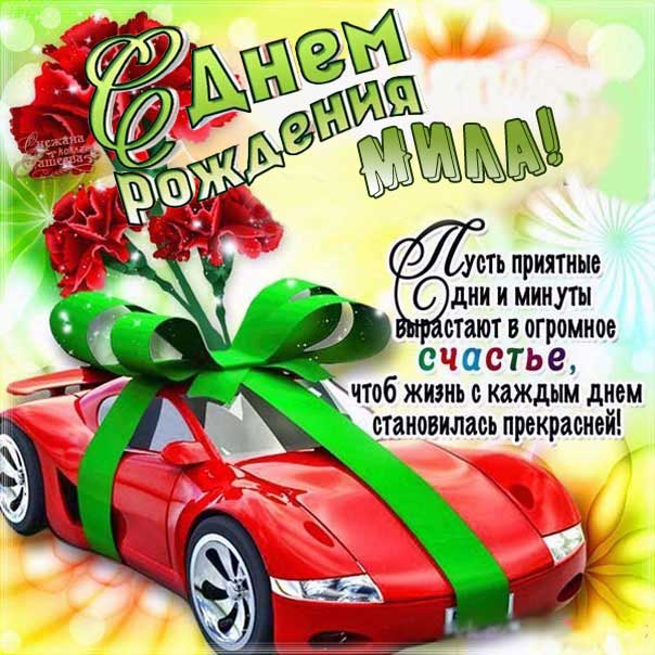 С Днем рождения Мила картинка поздравление. Машина, бант, надпись, стих, с фразами, цветы, автомобиль, открытка, поздравление, мерцающая.