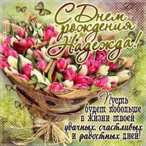 С днем рождения Надежда открытка тюльпаны